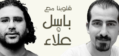 alaa and bassel AR