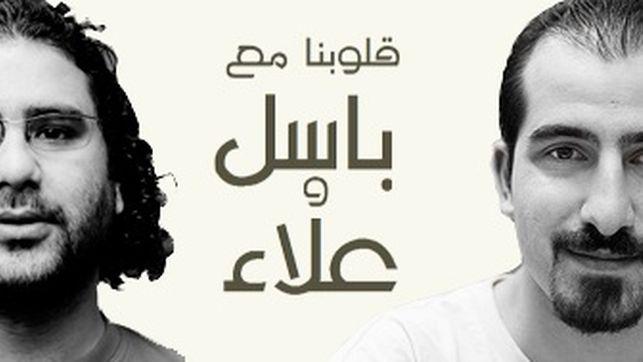 'Banner' por la liberación de Alaa Abdel Fattah y Bassel Safadi, participantes de anteriores ediciones del Encuentro de Blogueros Árabes.